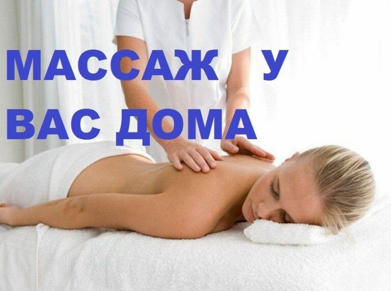 Открытки, картинки массажа с надписью
