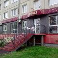 Дева, Услуги в сфере красоты в Ангарском городском округе