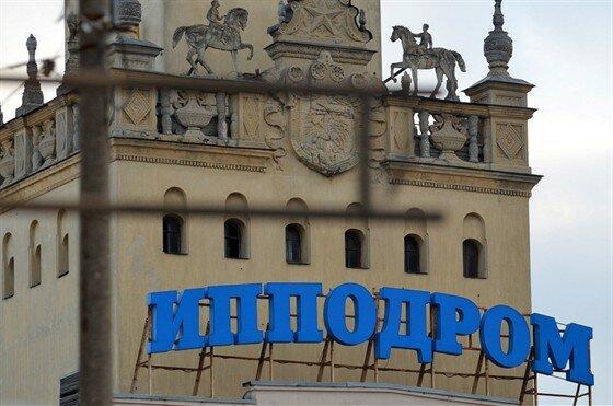 ипподром — Центральный Московский ипподром — Москва, фото №1