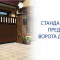 Стандарт, Ремонт окон и балконов в Огарково