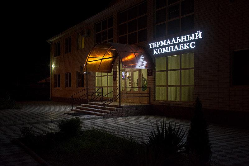 Беловский Термальный комплекс