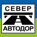 АО ГК Северавтодор, Услуги дорожного строительства в Сургутском районе