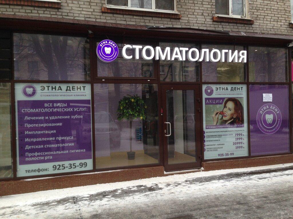 стоматологическая клиника — Этна Дент — Колпино, фото №1
