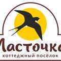 Коттеджный поселок Ласточка, офис, Строительство домов и коттеджей в Алеканово