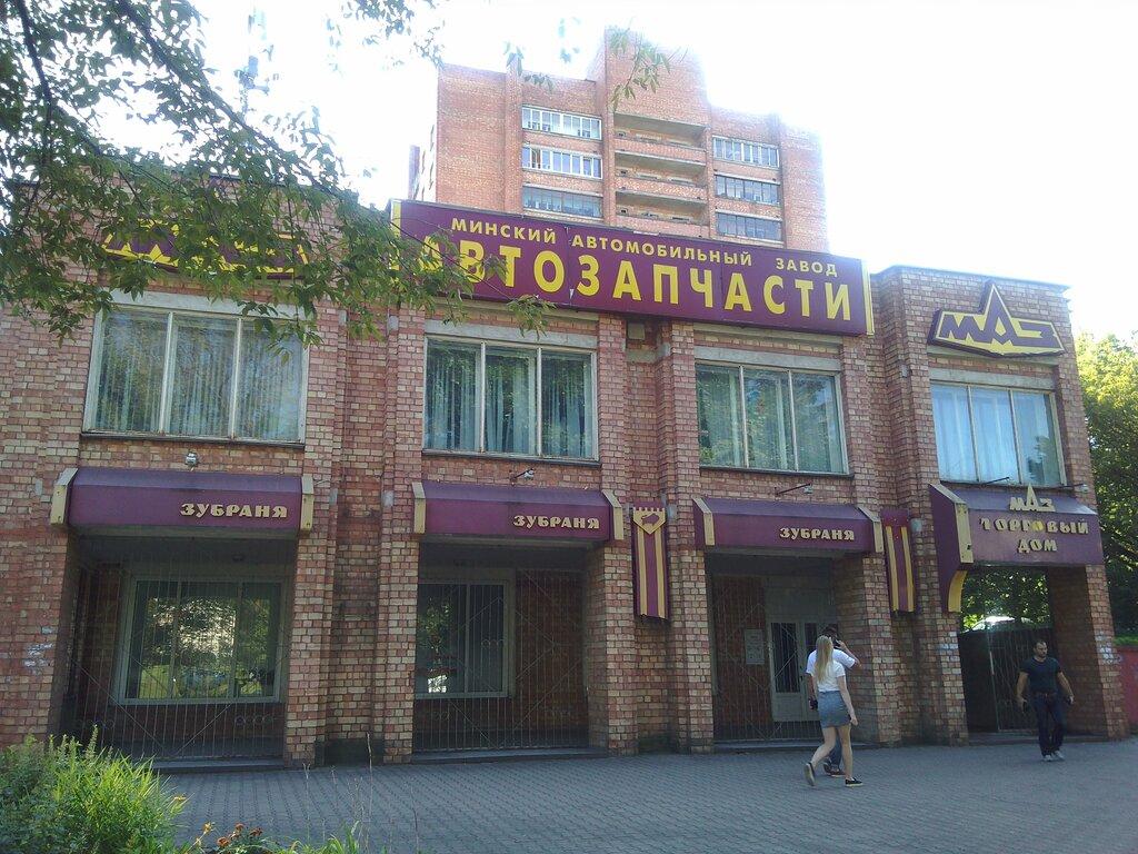 Магазин Зубренок Минск
