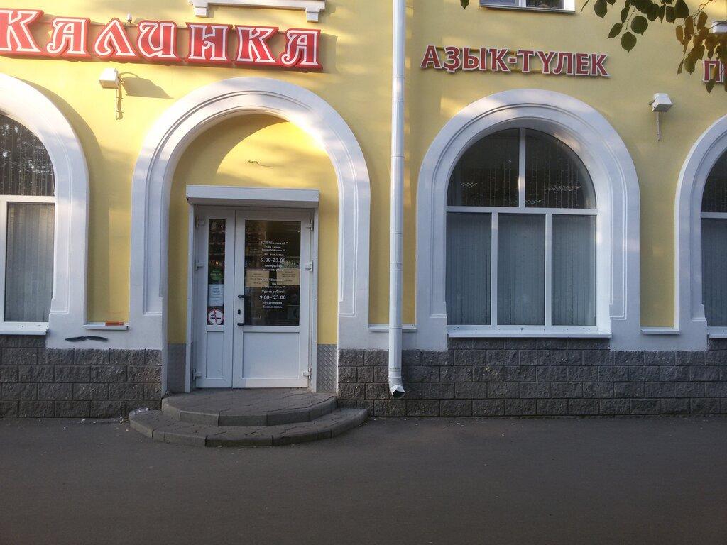 кафе калинка на первомайской улице москва фото обычно является любимой