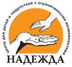 Логотип Огксу Реабилитационный центр для детей и подростков с ограниченными возможностями Надежда