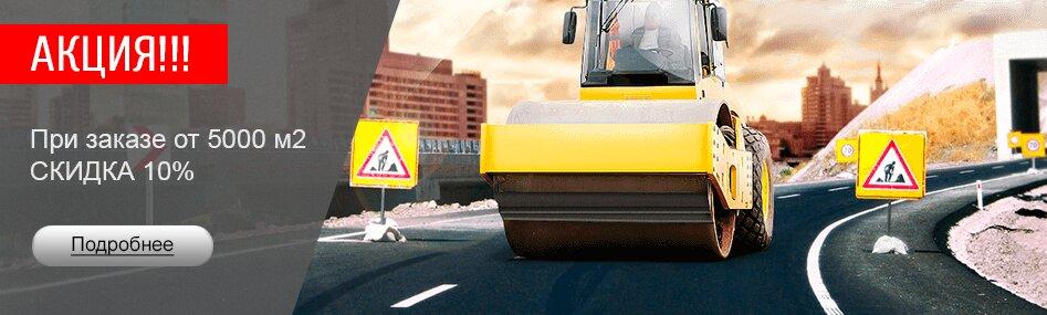 строительство и ремонт дорог — Фаворит — Москва, фото №2