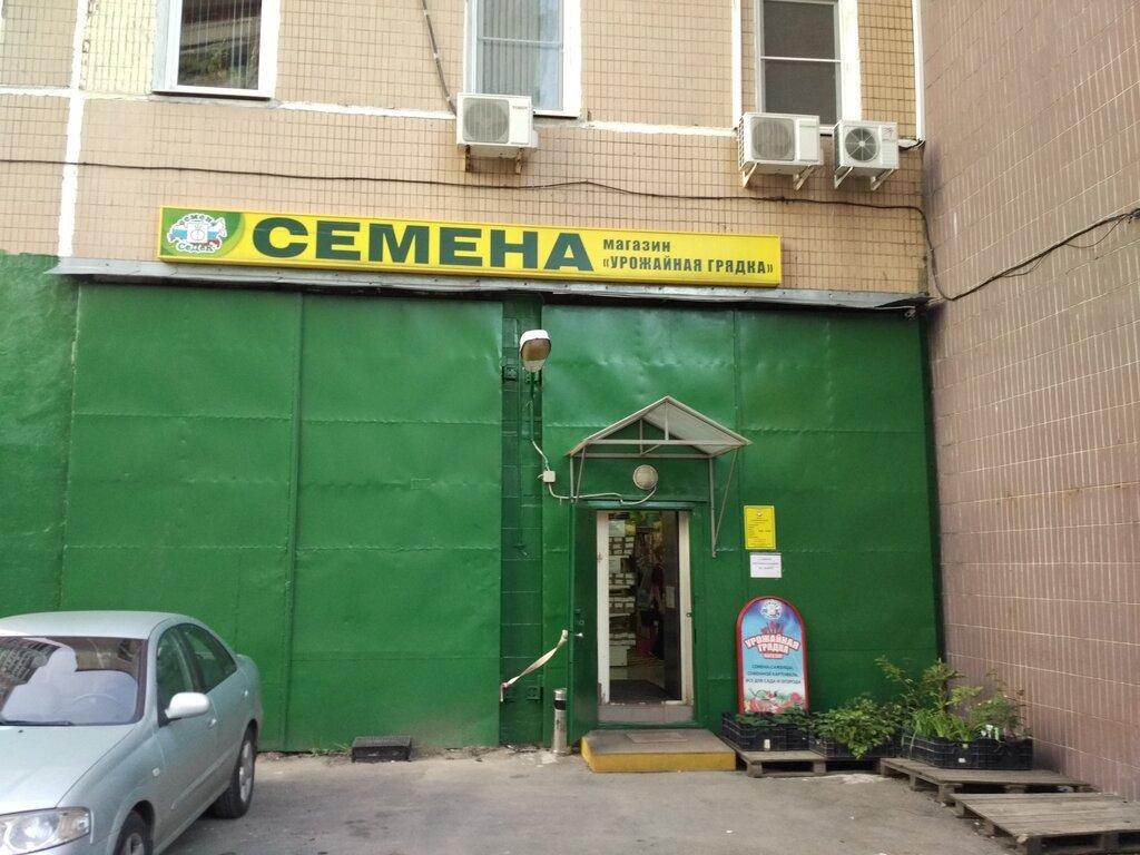 Магазин Семена На Ул Свободы Москва