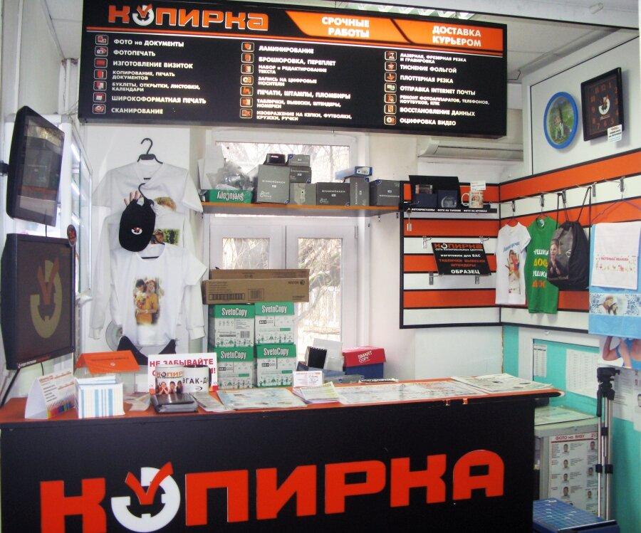 копировальный центр — Фото-копировальный центр Копирка — Москва, фото №4