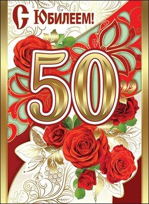поздравление для кресной с 50 летием связи канал