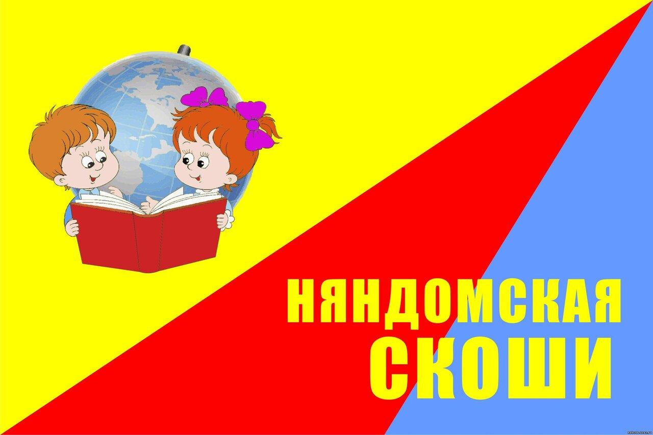 Картинки флага школы