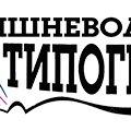 Вышневолоцкая типография, Полиграфические услуги в Кашине