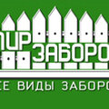 Мир Заборов, Бетонные работы в Белгородском районе