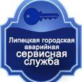 Липецкая городская аварийная сервисная служба, Ремонт замка в Грязинском районе