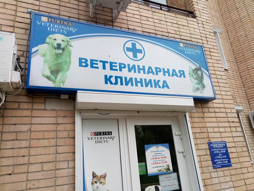 Ветеринарная клиника