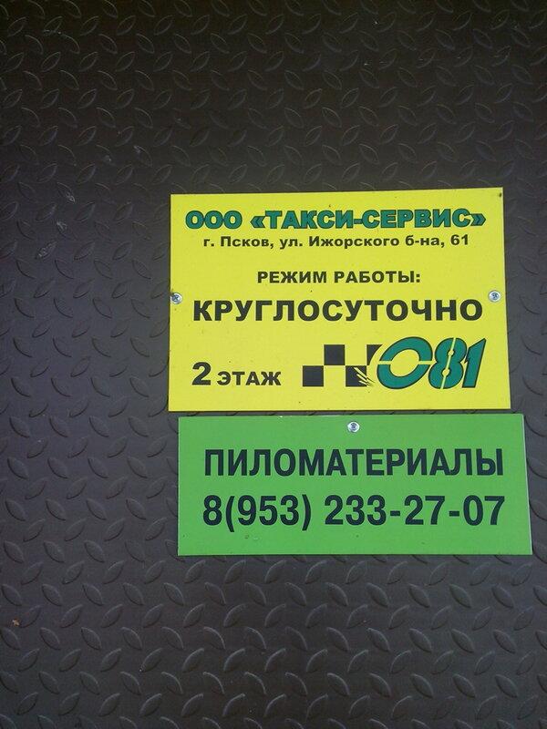 Такси Сервис - фотография №2