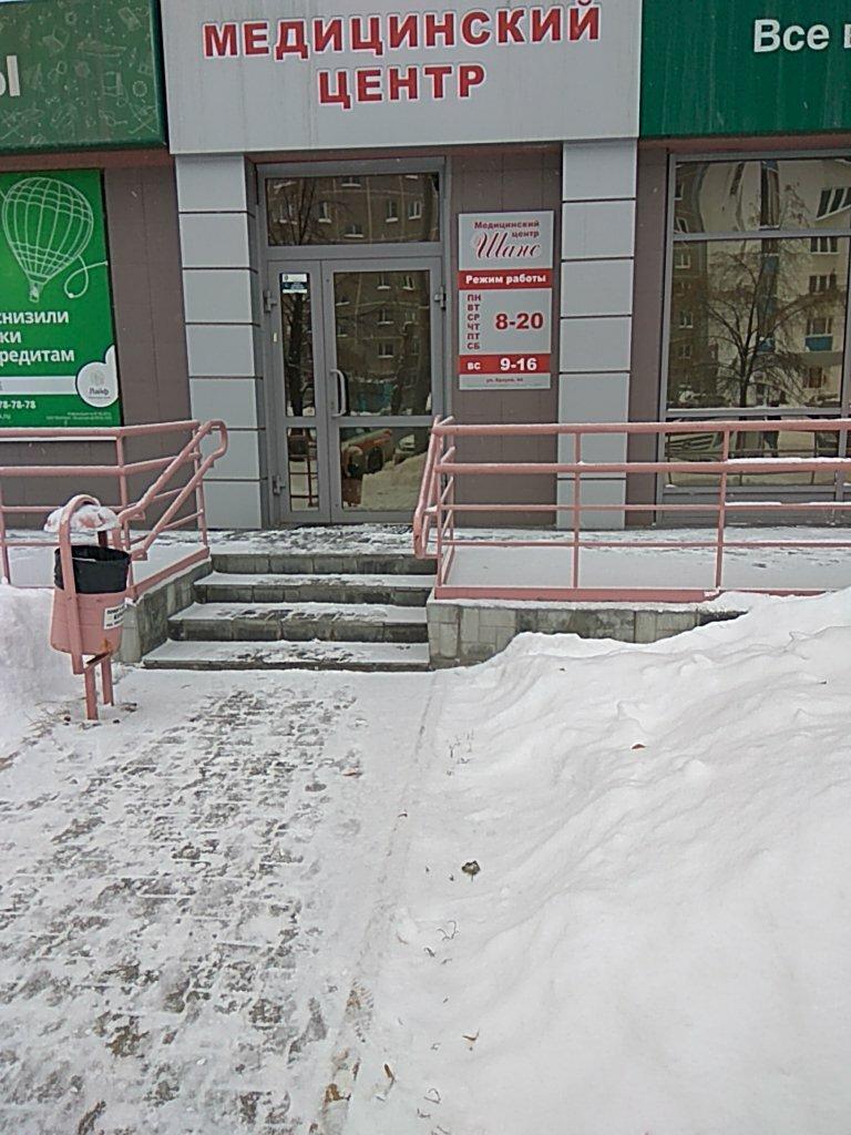 медцентр, клиника — Шанс — Екатеринбург, фото №6