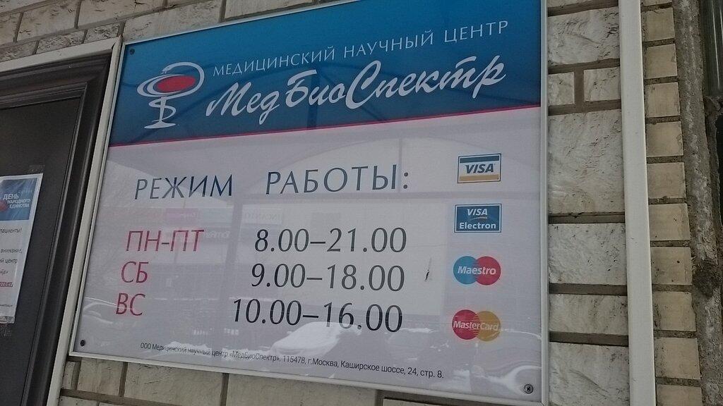 медцентр, клиника — МедБиоСпектр — Москва, фото №1
