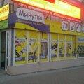 Минутка, Ремонт обуви в Городском округе Дегтярск