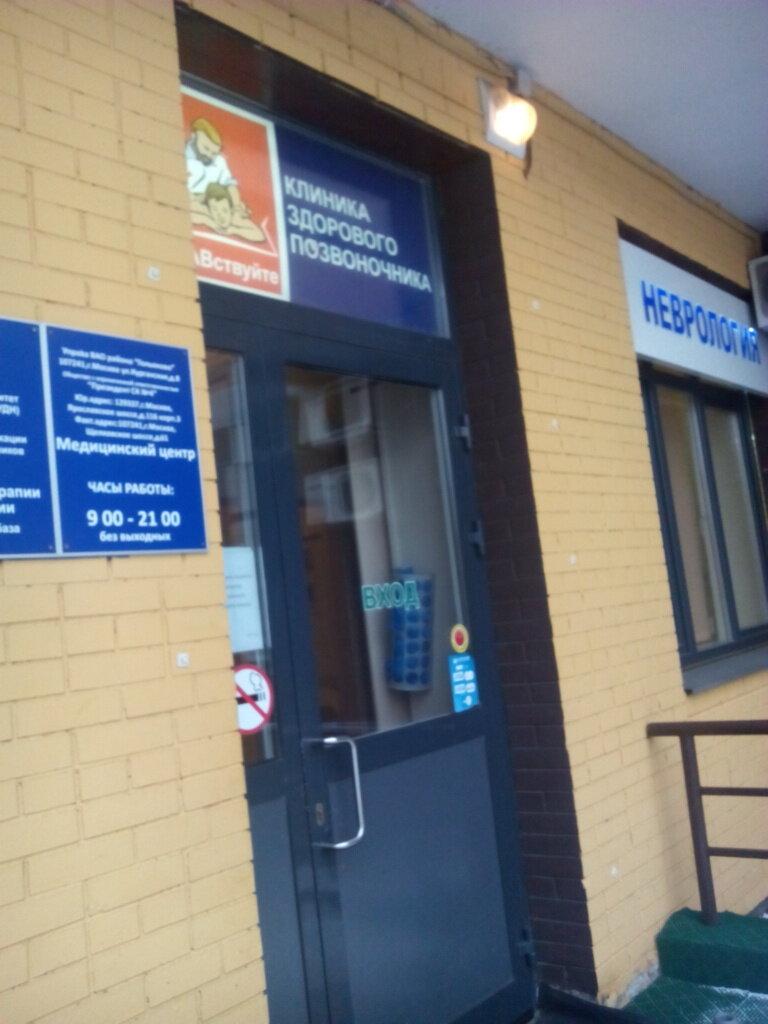 медцентр, клиника — Клиника здорового позвоночника — Москва, фото №8