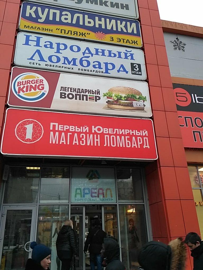 Ооо народный ломбард в москве кредит в банке под залог автомобиля тверь