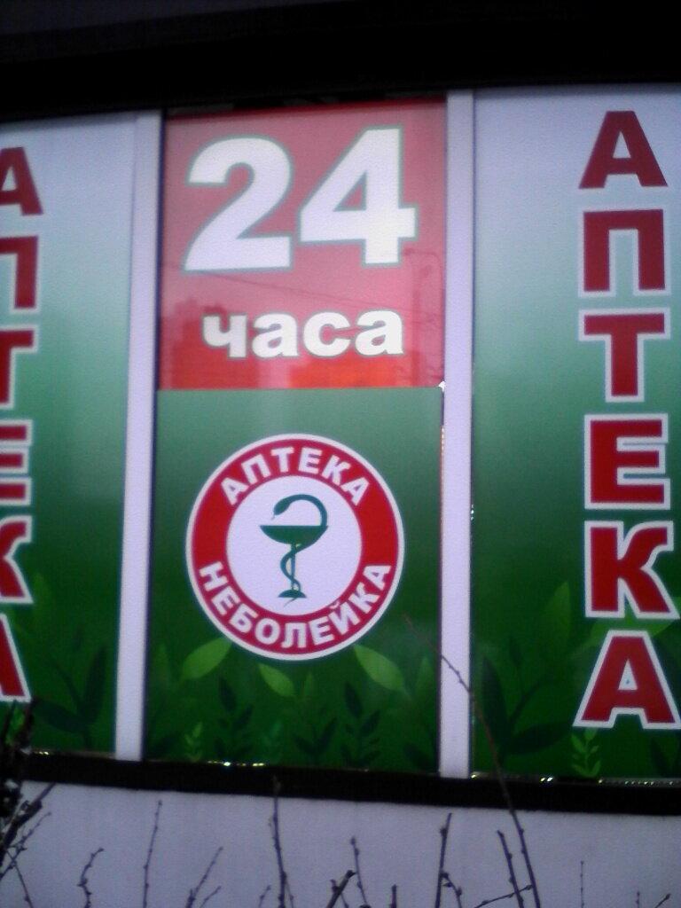 аптека — Неболейка — Санкт-Петербург, фото №2