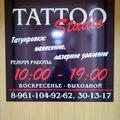 Studio tattoo-32, Тату и пирсинг в Городском округе Клинцы