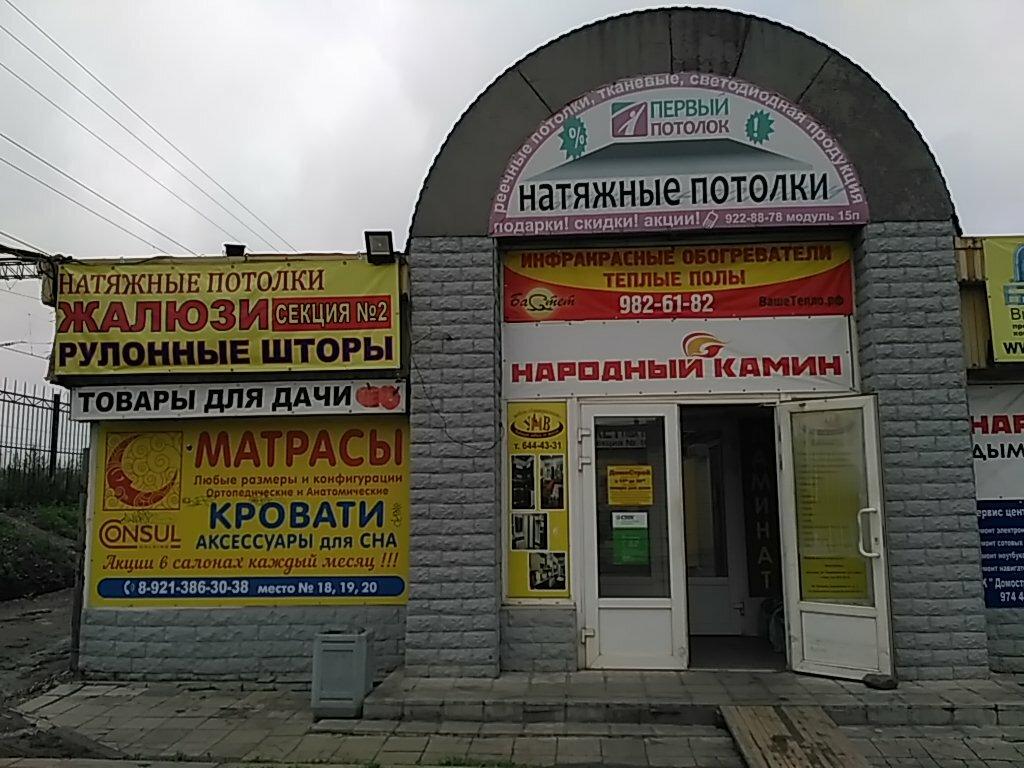 магазин для садоводов — НаДАЧу78.ru — Санкт-Петербург, фото №1