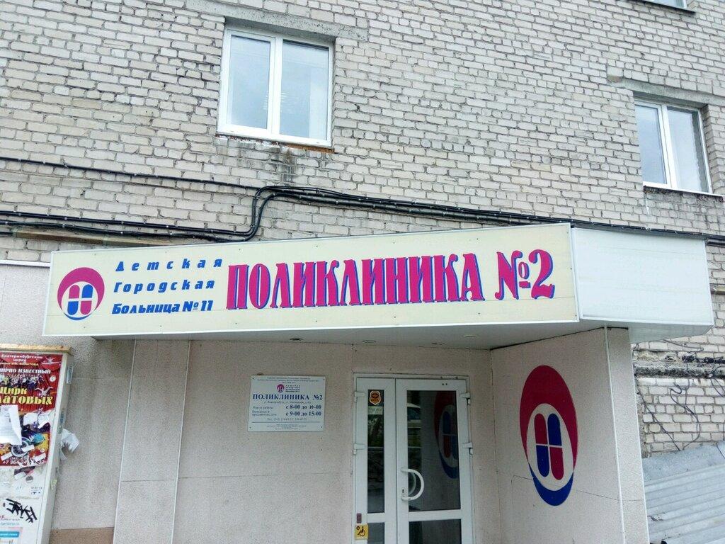 детская поликлиника — Детская городская клиническая больница № 11, поликлиника № 2 — Екатеринбург, фото №1