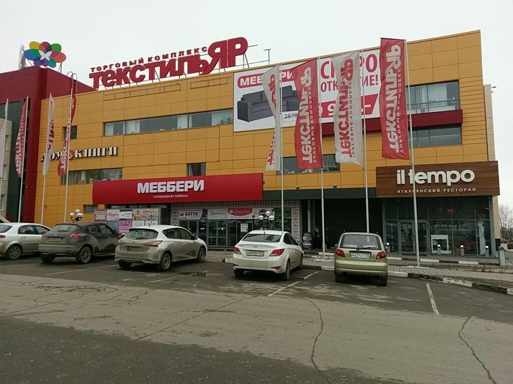 Мебельные Магазины В Нижнем Новгороде