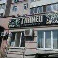 Глянец, Услуги парикмахера в Городском округе Ливны