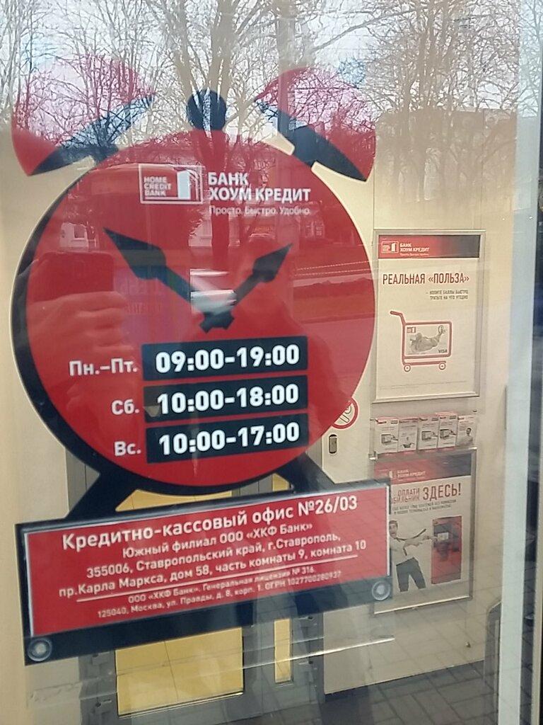 банк хоум кредит ставропольский край погода карталы гисметео на 3 дня сегодня
