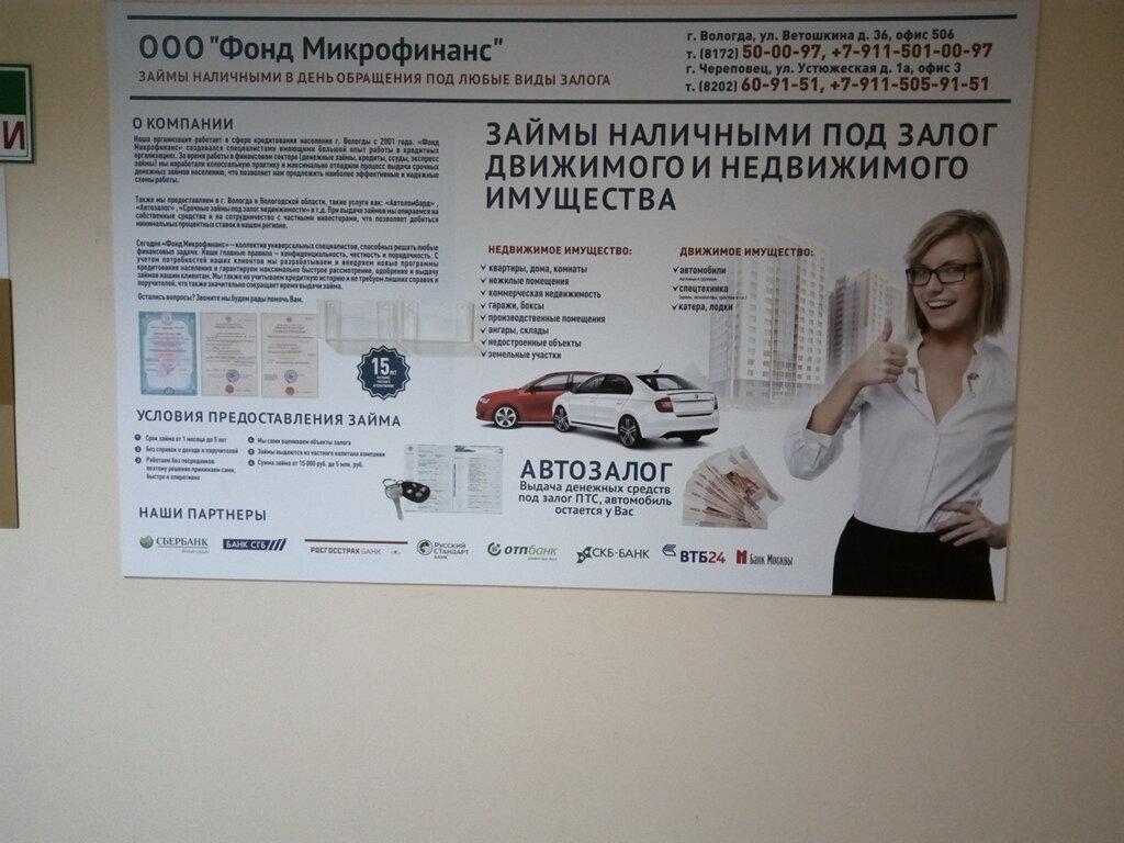 Деньги под залог вологда ветошкина авто из германии в автосалоне в москве