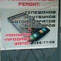 Профсервис Ремонт телефонов, ноутбуков, покупка, залог, Ремонт фото- и видеотехники во Владивостокском городском округе