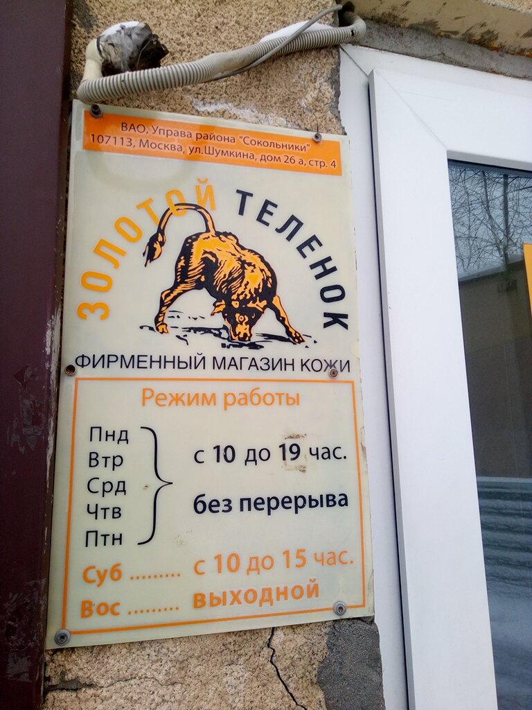 Золотой Теленок Магазин Кожи Москва Сайт