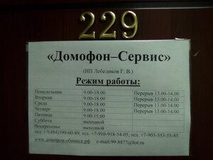 домофон сервис биробиджан комсомольская15 режим работы