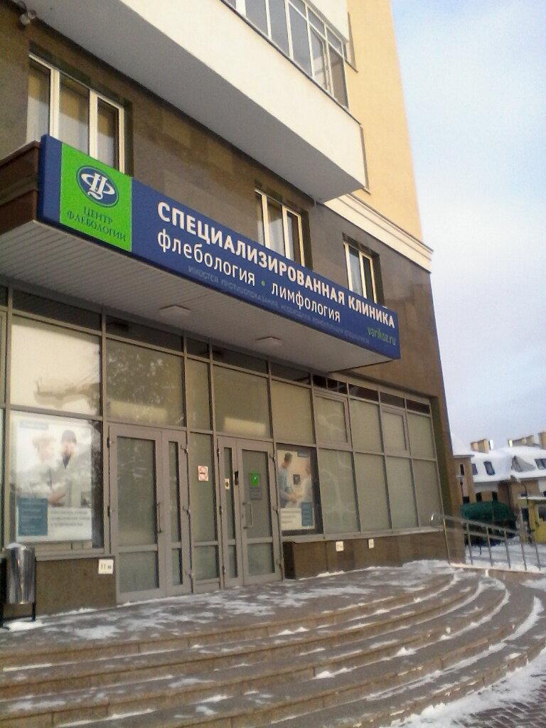 медцентр, клиника — Центр флебологии — Екатеринбург, фото №1