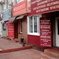 Центр бухгалтерских услуг Константа, Услуги юристов по регистрации ИП и юридических лиц в Городском округе Орёл