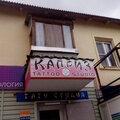 Тату салон Каприз, Тату и пирсинг в Волгоградской области