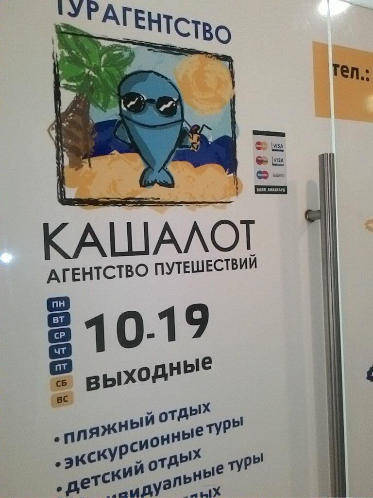 турагентство — Кашалот — Москва, фото №1