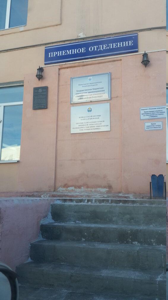 специализированная больница — Республиканская клиническая инфекционная больница — Улан-Удэ, фото №1
