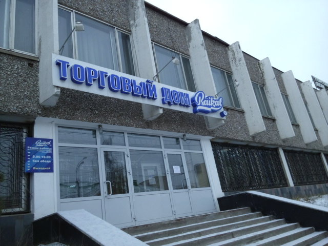Магазин Байкал Ижевск Официальный Сайт