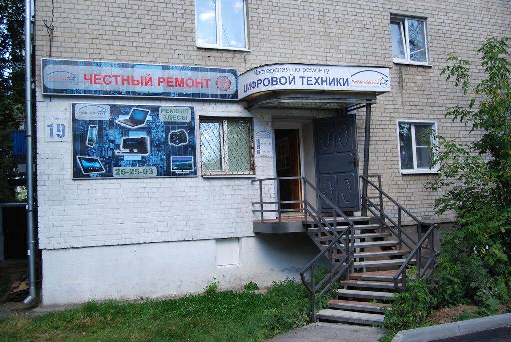 компьютерный ремонт и услуги — Сервисный центр Прайм-Сервис — Иваново, фото №1