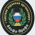 Охранное агентство Альфа-Профи, Услуги охраны людей и объектов в Иванове