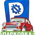 СлАв-Сервис, Ремонт авто в Ханты-Мансийском автономном округе - Югре