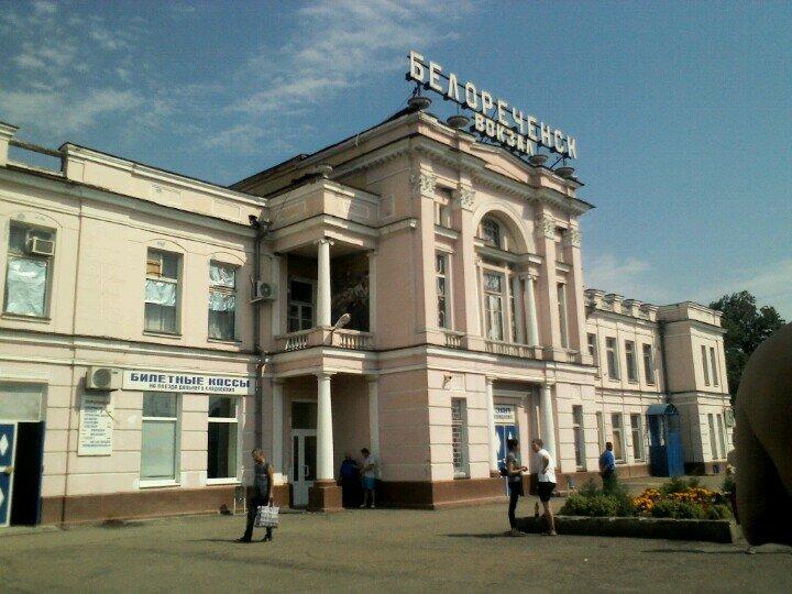 фото ж д вокзал станции белореченская исследования этой области