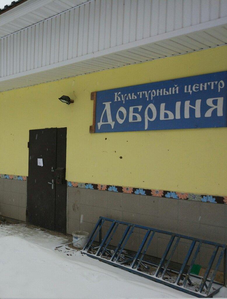 Клуб добрыня москва ночные клубы электронная почта
