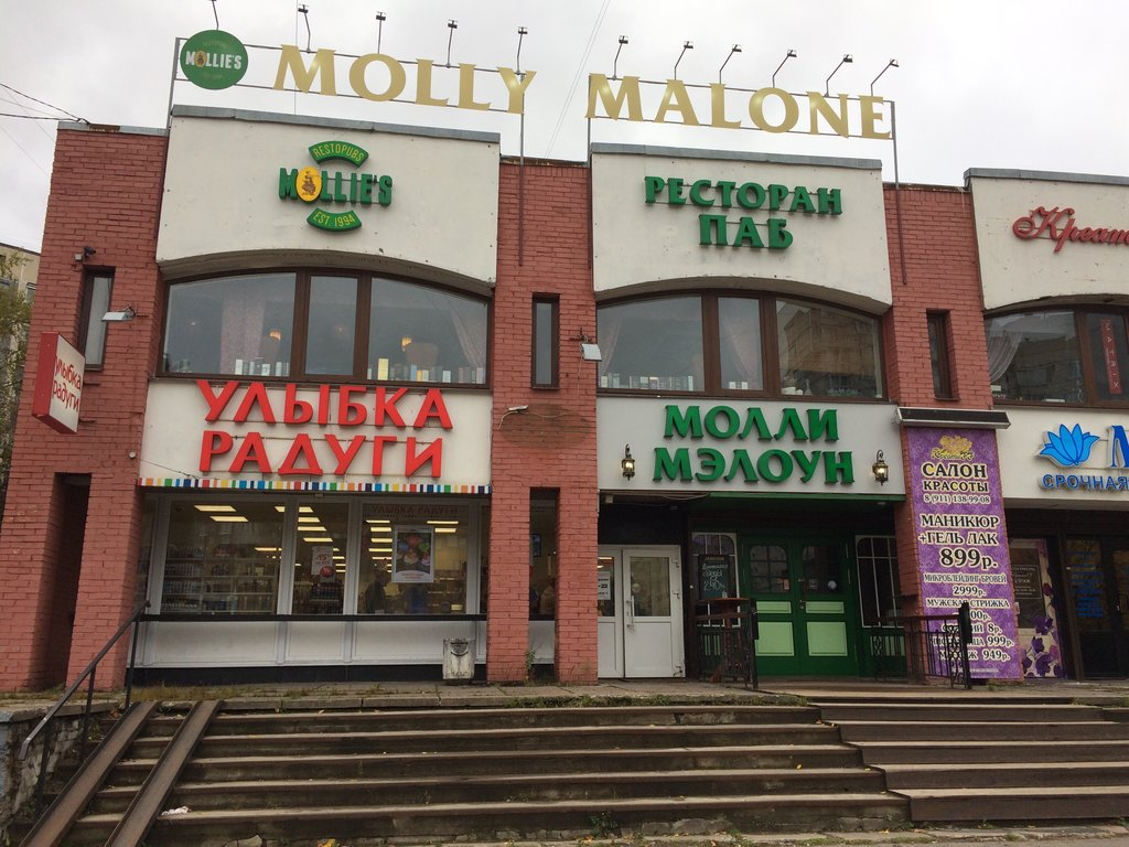 pub, bar — Molly Malone — Saint Petersburg, фото №5