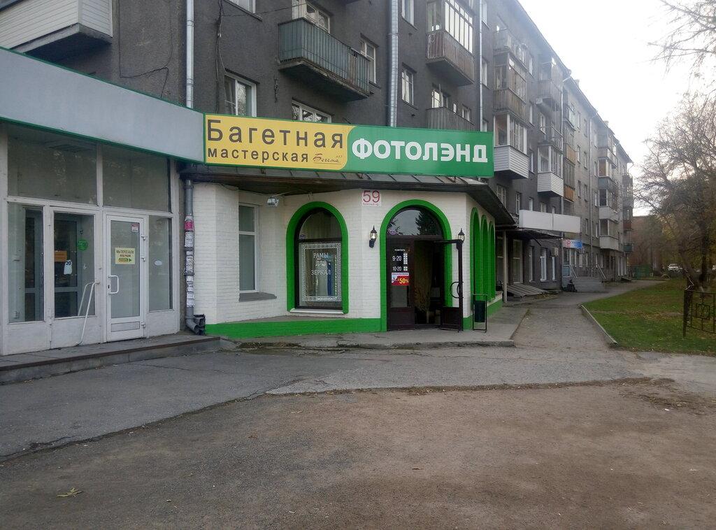 Фотолэнд новосибирск персонал